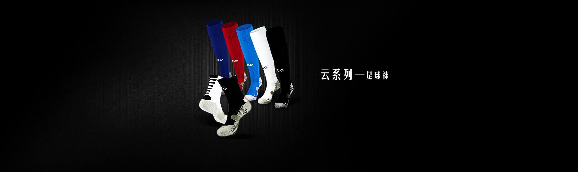 云系列足球球襪