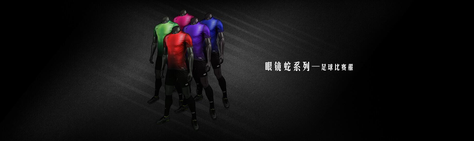 眼鏡蛇系列足球比賽服