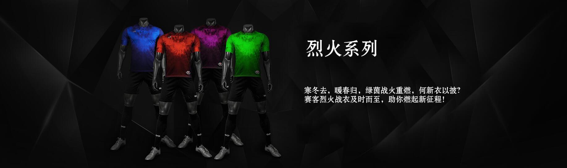五行系列足球比賽服