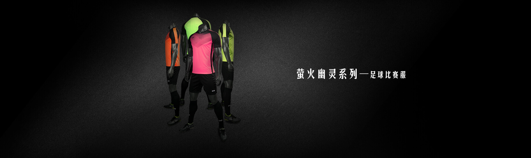 萤火幽灵系列足球比赛服