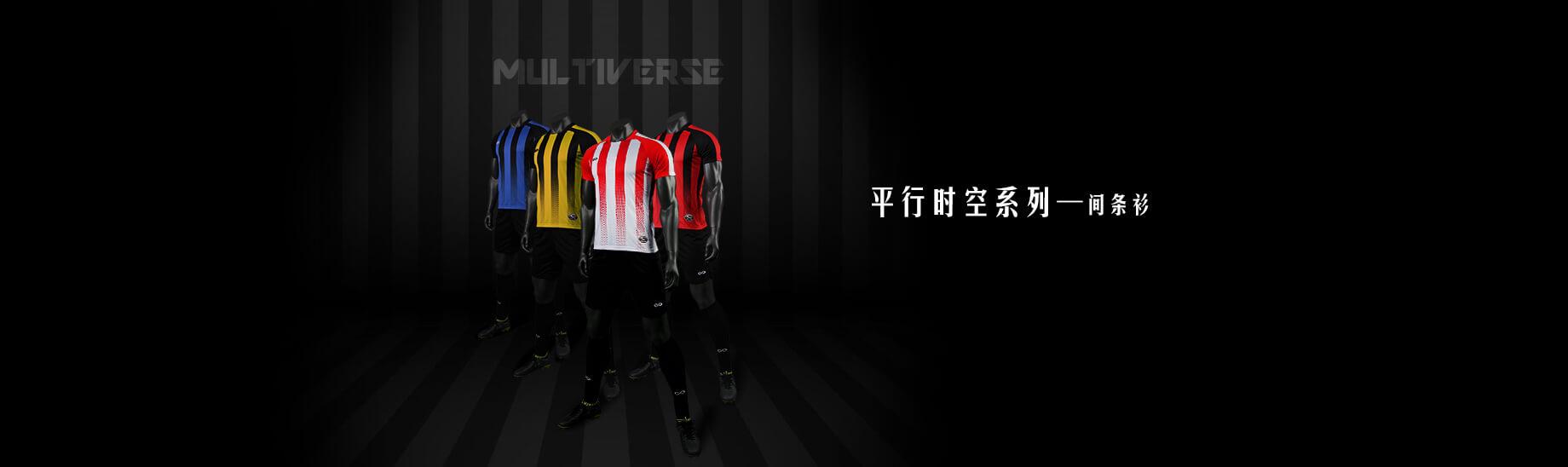平行時空系列足球比賽服