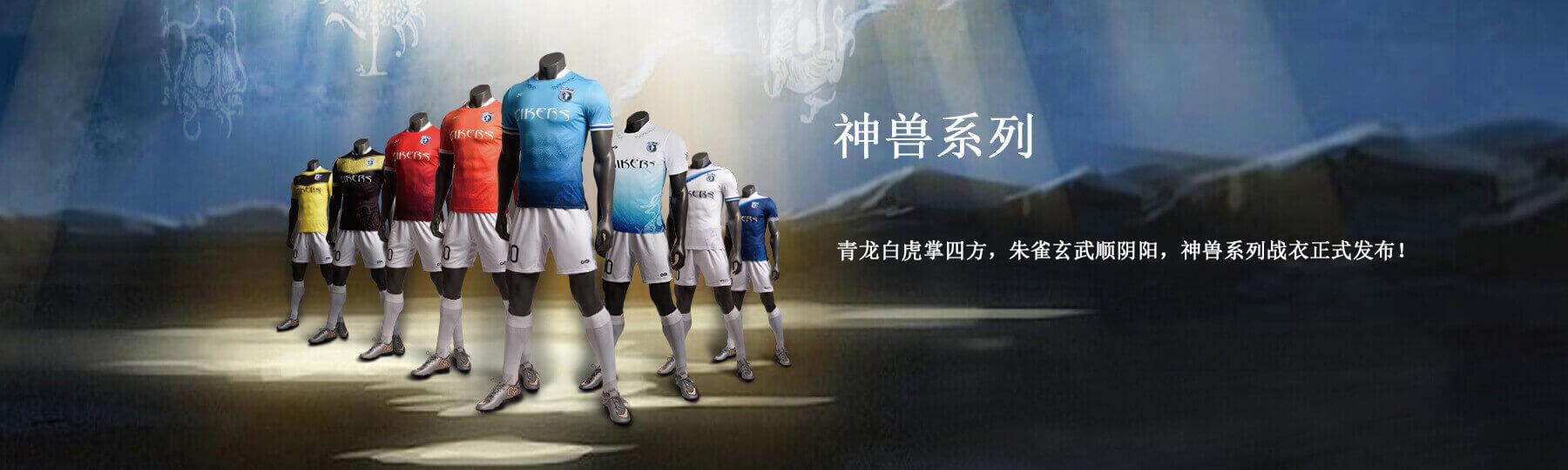 神兽系列足球比赛服