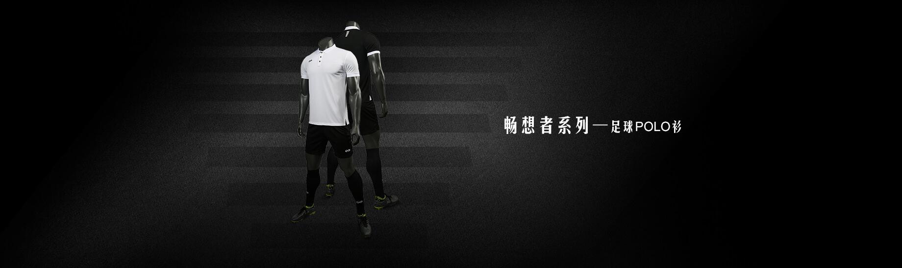 暢想者系列足球組隊POLO衫